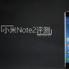 小米Note 2手机的简介以及小米Note 2手机的性能是怎样的评测