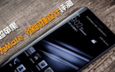 华为Mate 9手机的简介以及华为Mate 9手机的拍照技术是怎样的评测